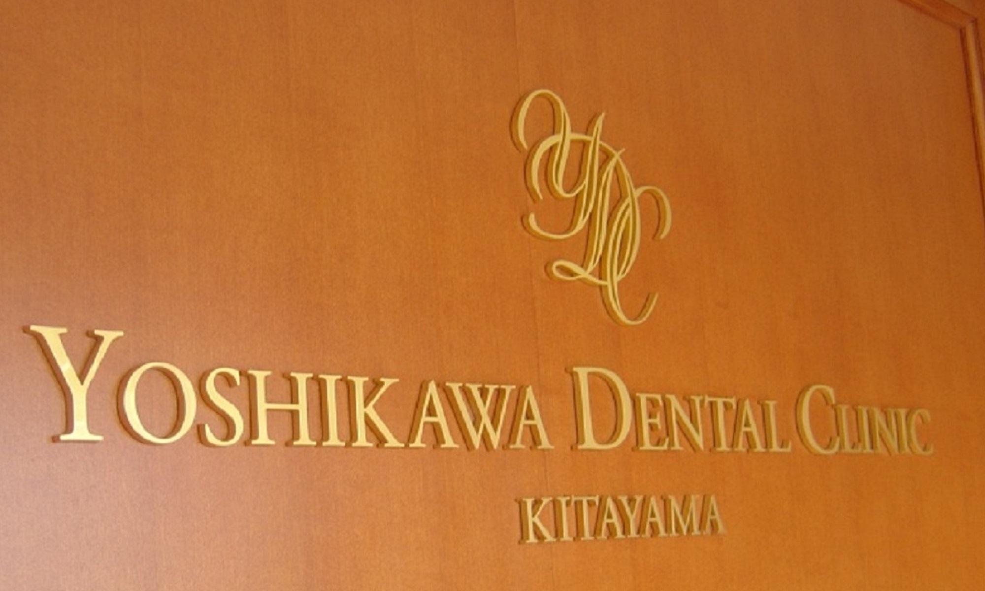 矯正(歯列矯正)なら京都市左京区北山の北山吉川歯科クリニックへ