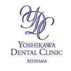 審美歯科は北山吉川歯科クリニック
